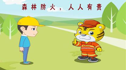 森林防火安全宣传动画