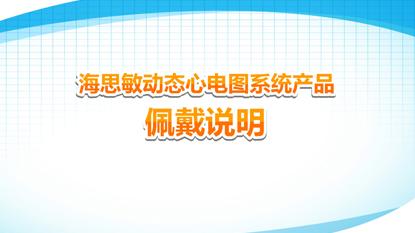 海思敏动态心电图系统产品佩戴说明