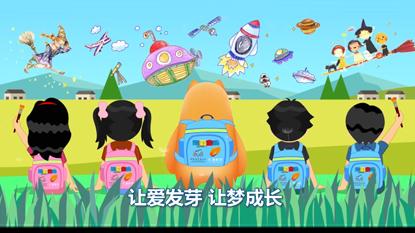 小包裹大爱心绘彩童真公益动画