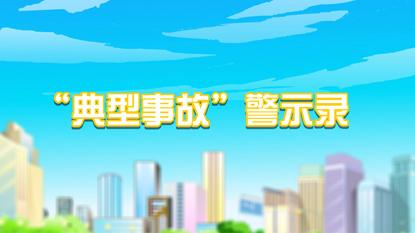 """中石油""""典型事故""""启示录公益动画"""