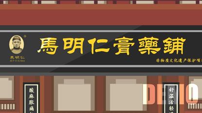 马明仁药铺动画