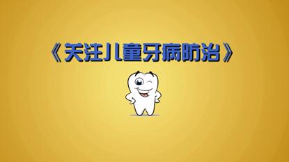 关注儿童牙病防治