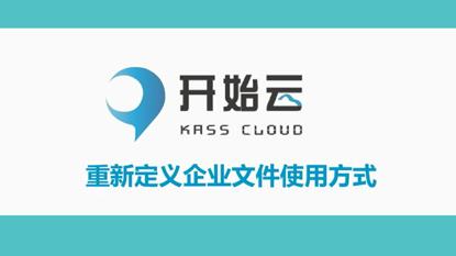 开始云KASS企业内容管理系统