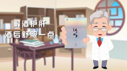 木青胶囊宣传动画