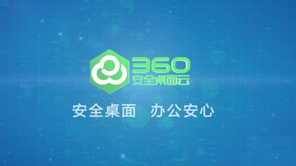 360安全桌面云宣传视频