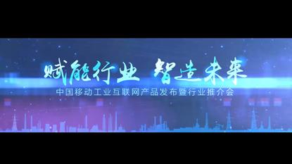 中国移动工业互联网产品发布会视频