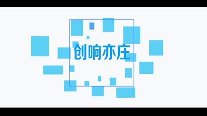 亦庄创新大赛宣传视频