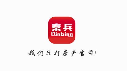 秦兵律师团宣传动画