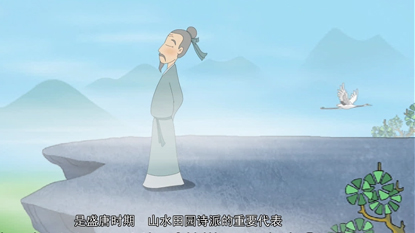 古代名家:王维