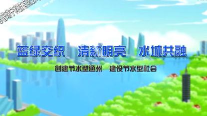 节约用水宣传视频2